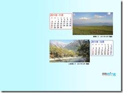 201111-fukei-1024_768